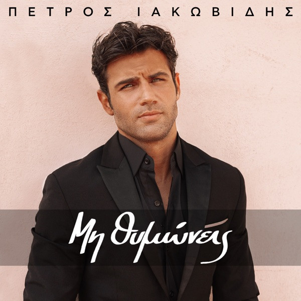 Πέτρος Ιακωβίδης - Μη Θυμώνεις