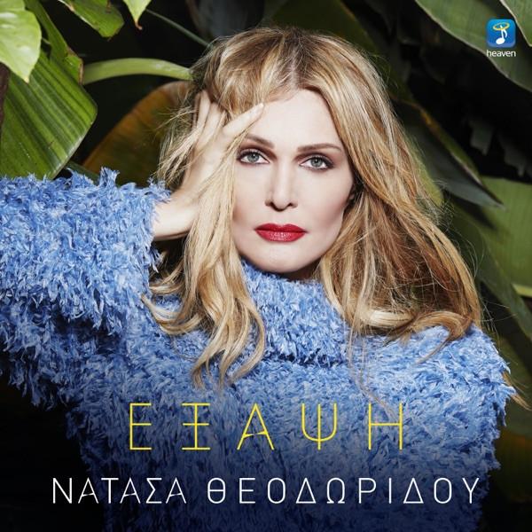 Natasa Theodoridou - Exapsi