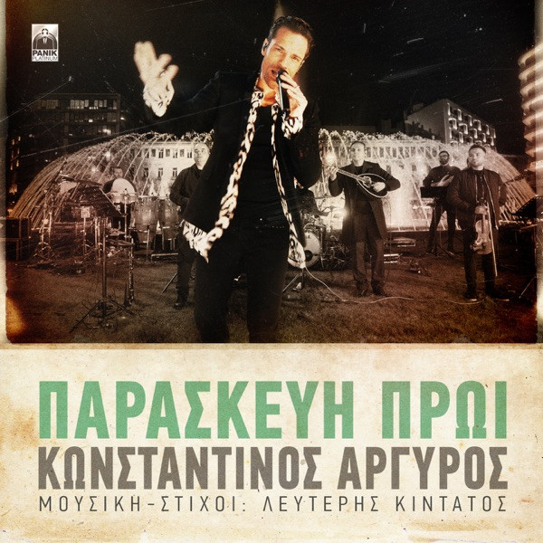 Konstantinos Argiros - Paraskevi Proi