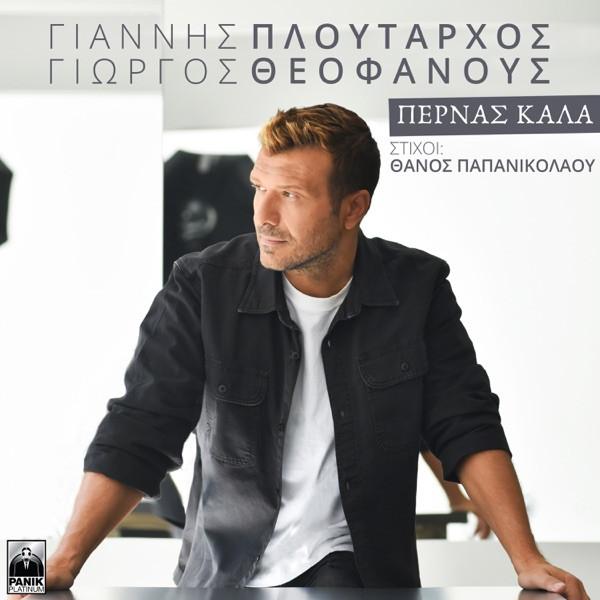 Giannis Ploutarxos - Pernas Kala
