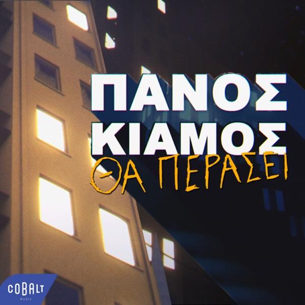 Panos Kiamos - Tha perasei