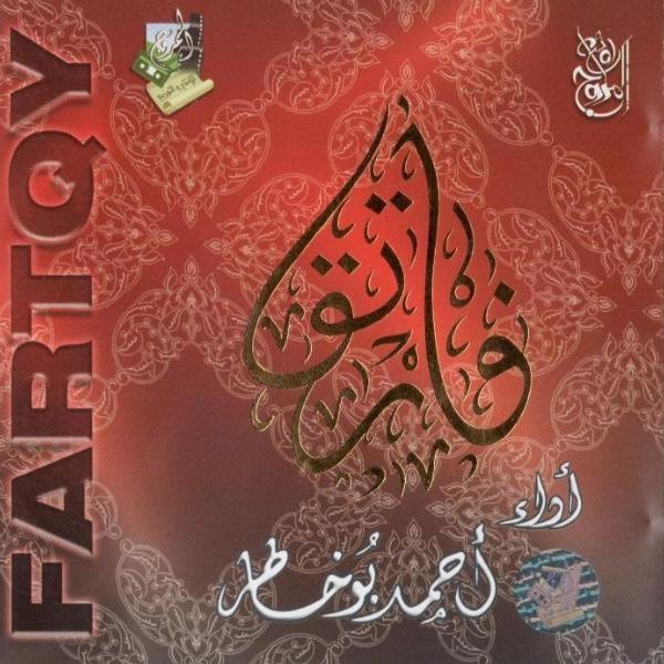 Talib Al Ilm