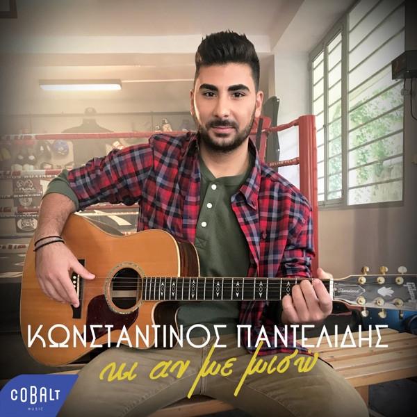 Konstantinos Pantelidis - Ki An Me Miso