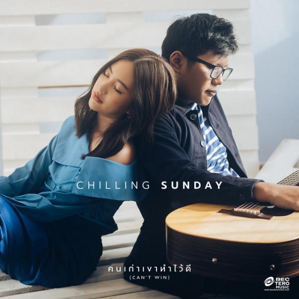 CHILLING SUNDAY - คนเก่าเขาทำไว้ดี (Can't Win)
