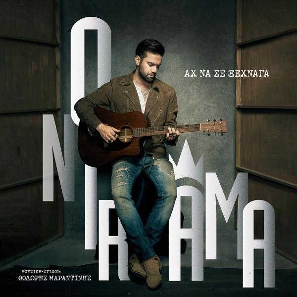 Onirama - Αχ να σε ξέχναγα
