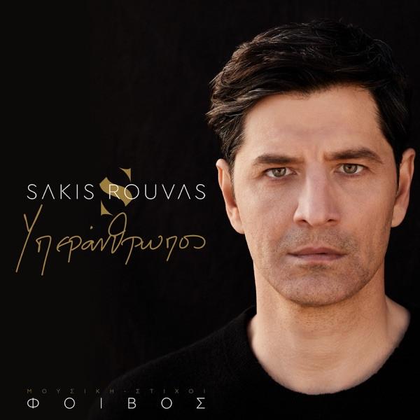 Sakis Rouvas - Yperanthropos