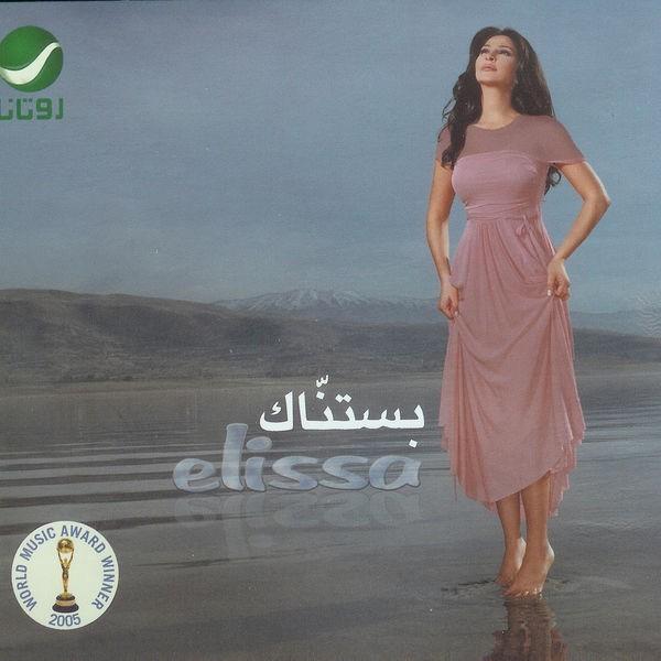 Fatet Sineen