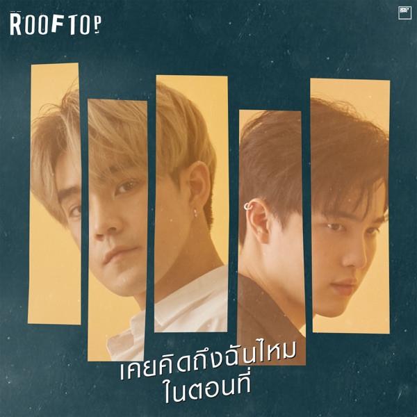 ROOFTOP - เคยคิดถึงฉันไหมในตอนที่