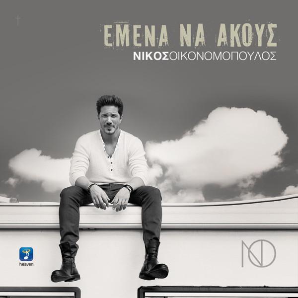 Nikos Oikonomopoulos - Emena na akous