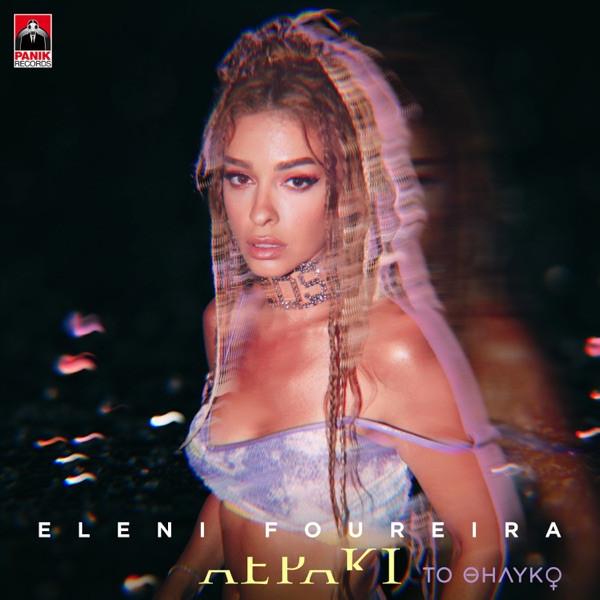 Eleni Foureira - Aeraki